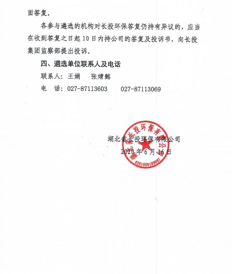 微信图片_20200616173248.png