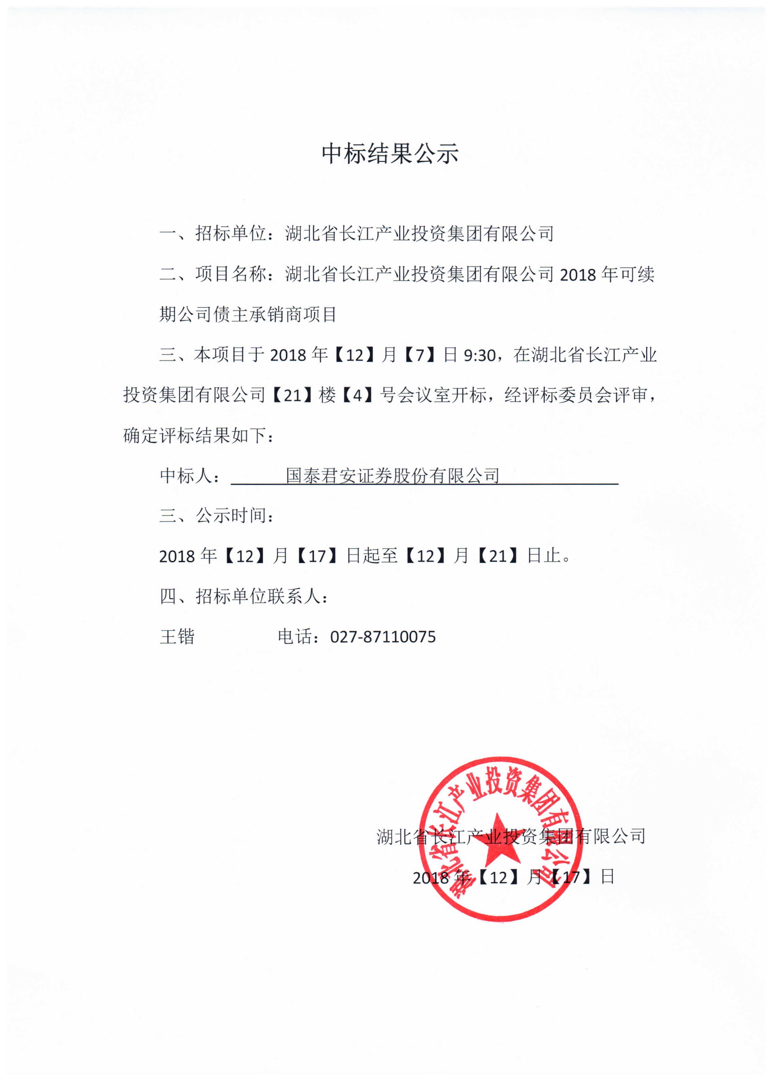 湖北省长江产业投资集团有限公司2018年可续期公司债主承销商项目中标结果公示.jpg